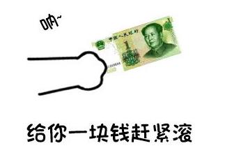 向每人要一元钱方法:乞讨网站和网络1元乞讨