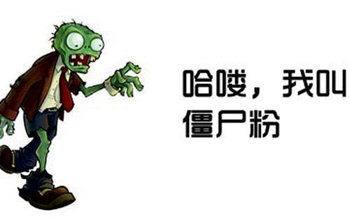 僵尸粉是什么意思?如何玩转高级僵尸粉,变废为宝!