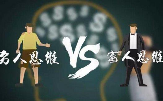 追越创富指南:和99.9%的人的认知完全相反的富人赚钱思维!