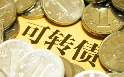 小投资生财之道:打新可转债,无风险套利