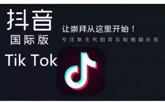 海外版抖音TikTok怎么赚钱?TikTok赚钱方法介绍!