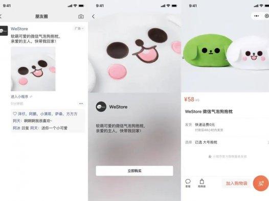"""""""视频号+小商店""""组合备战双11,小商店正式开启小额投放功能"""